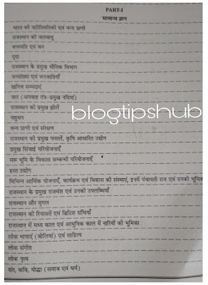 LDC syllabus paper 1st general knowledge