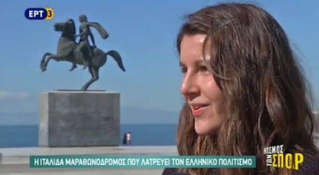 Η Ιταλίδα Μαραθωνοδρόμος με τα προβλήματα όρασης που λατρεύει την Ελλάδα και έμαθε τη γλώσσα μας (βίντεο)