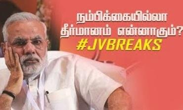 Mirattum Tamizhagam | JV Breaks