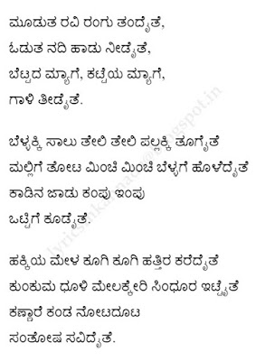 Mooduta ravi rangu tandaite lyrics in Kannada