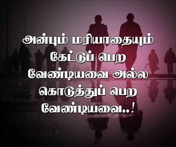 Love And Respect Quotes In Tamil LoveKavithai New Tamil Quotes For Self Confidence