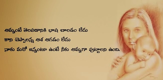 Happy-Mothers-Day-telugu-wishes-quotes