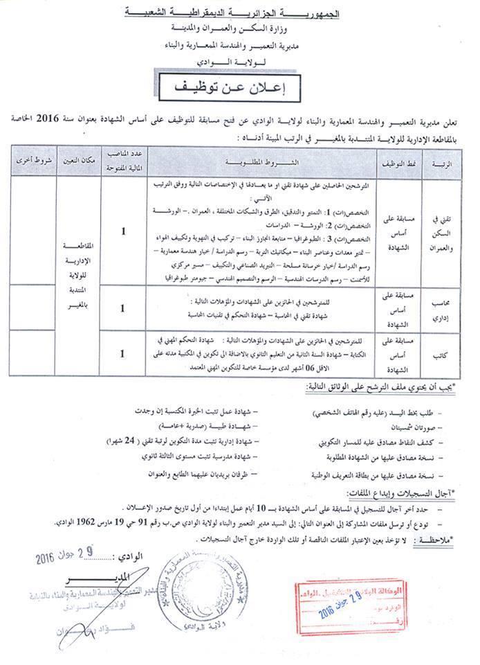 اعلان توظيف مديرية التعمير و البناء الوادي جويلية 2016 2