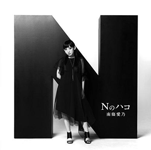 [Album] 南條愛乃 – Nのハコ (2016.07.13/MP3/RAR)