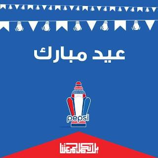 اعلانات شركة بيبسي Pepsi للعيد