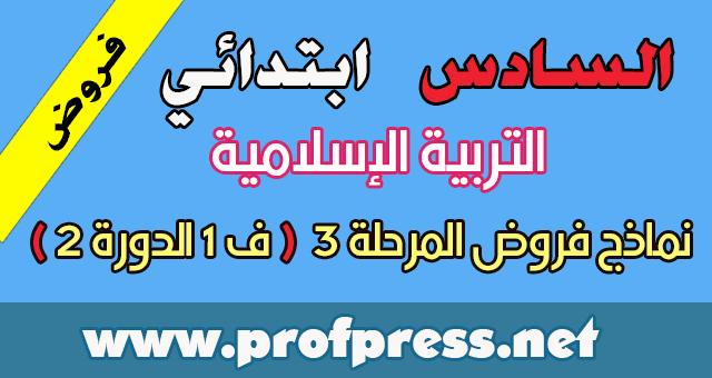 المستوى السادس:مجموعة من فروض التربية الإسلامية المرحلة الثالثة
