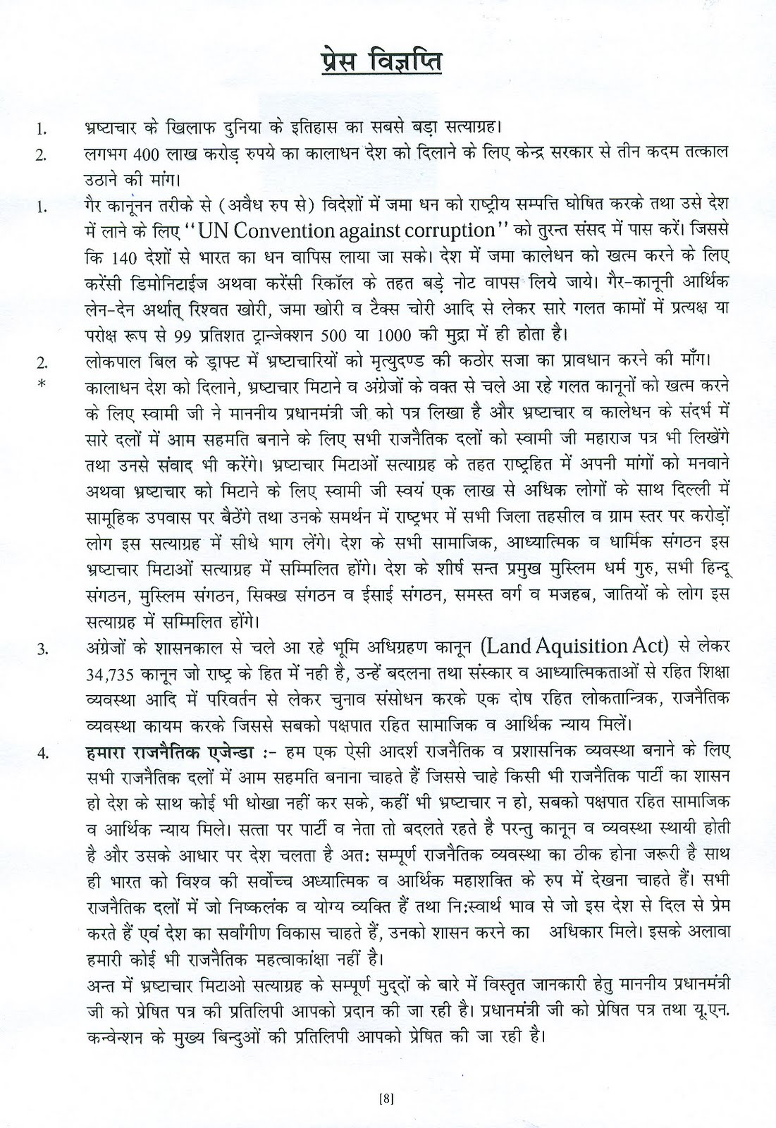 Essay on corruption in hindi for kids - Essay writing service ...