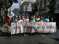 Προσυγκέντρωση ΕΒΕ για το συλλαλητήριο
