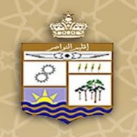 جماعة أولاد عزوز - إقليم النواصر: مباراة توظيف طبيب من الدرجة الأولى. آخر أجل هو 21 أبريل 2017