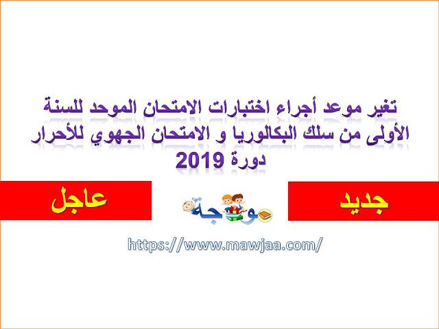 تغير موعد أجراء اختبارات الامتحان الموحد للسنة الأولى من سلك الباكلوريا و الامتحان الجهوي للأحرار دورة 2019