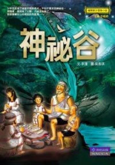 惠文高中母語教學網誌: 本校人文講座--與本土文化相關講者