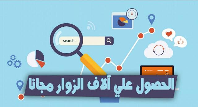 إليك أكثر من 150 منتدي عربي مشهور لإشهار موقعك أو مدونتك والحصول علي آلاف الزوار يومياً مع باك لينك قوي جداً... والمزيد مجاناً