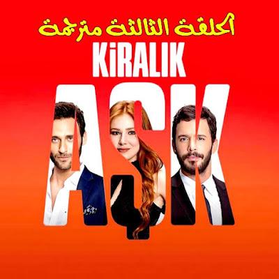 مسلسل حب للايجار الموسم الثاني, مسلسلات تركية, شبكة العاشق المجنون