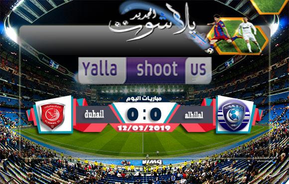 اهداف مباراة الهلال السعودي والدحيل القطري اليوم 12-03-2019 دوري أبطال آسيا
