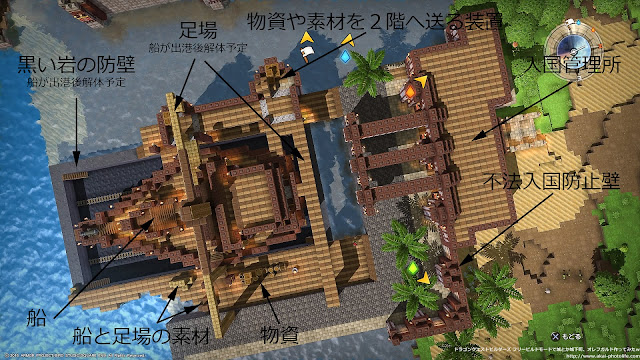 dragonquest builders 造船所+船 天井図