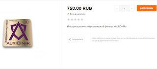 Auronik Smart price (Ауроник Смарт Цена 750 рублей).jpg