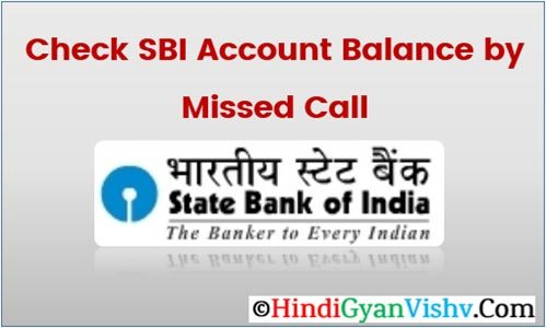 SBI Balance Enquiry by Missed Call Number