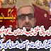 Mufti Muneeb Ur Rehman Nay Awam Ko Talkeen Kaar Di.