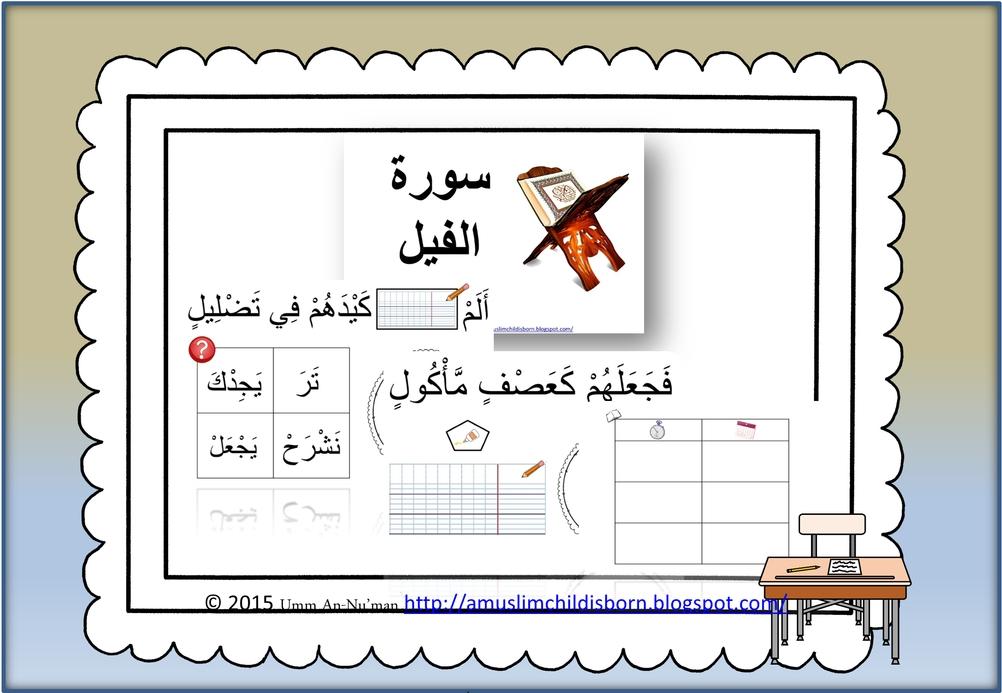 A Muslim Child is Born: Quran Centre Word Work: Suratal Fil