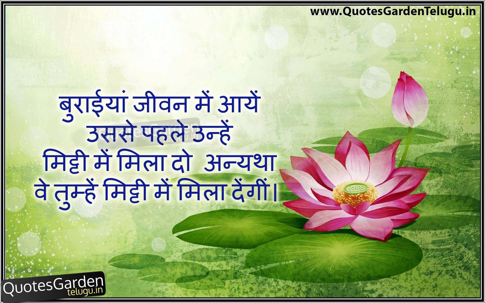 Hindi Anmol Vachan Life Shayari