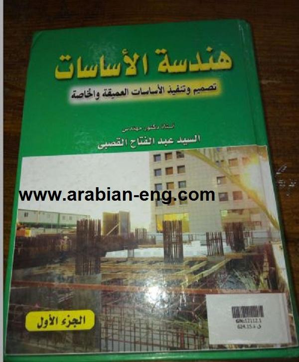 كتاب هندسة الأساسات ( تصميم وتنفيذ الأساسات العميقة والخاصة ) للدكتور القصبي PDF | المهندس العربي