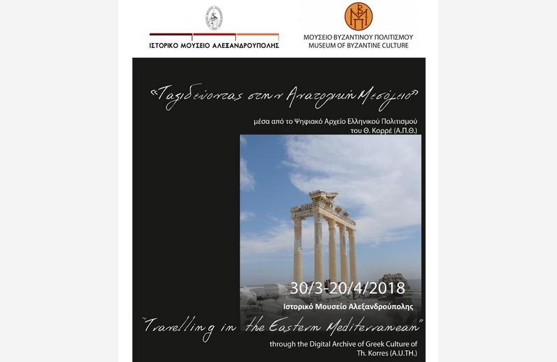 """Αλεξανδρούπολη: """"Ταξιδεύοντας στην Αν. Μεσόγειο μέσα από το Ψηφιακό Αρχείο Ελληνικού Πολιτισμού του Θ. Κορρέ"""""""