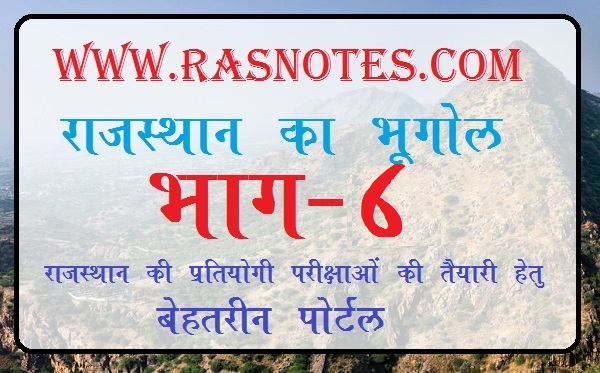 geography of rajasthan in hindi