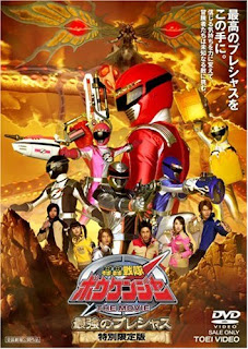 GoGo Sentai Boukenger The Movie: The Greatest Precious MP4 Subtitle Indonesia