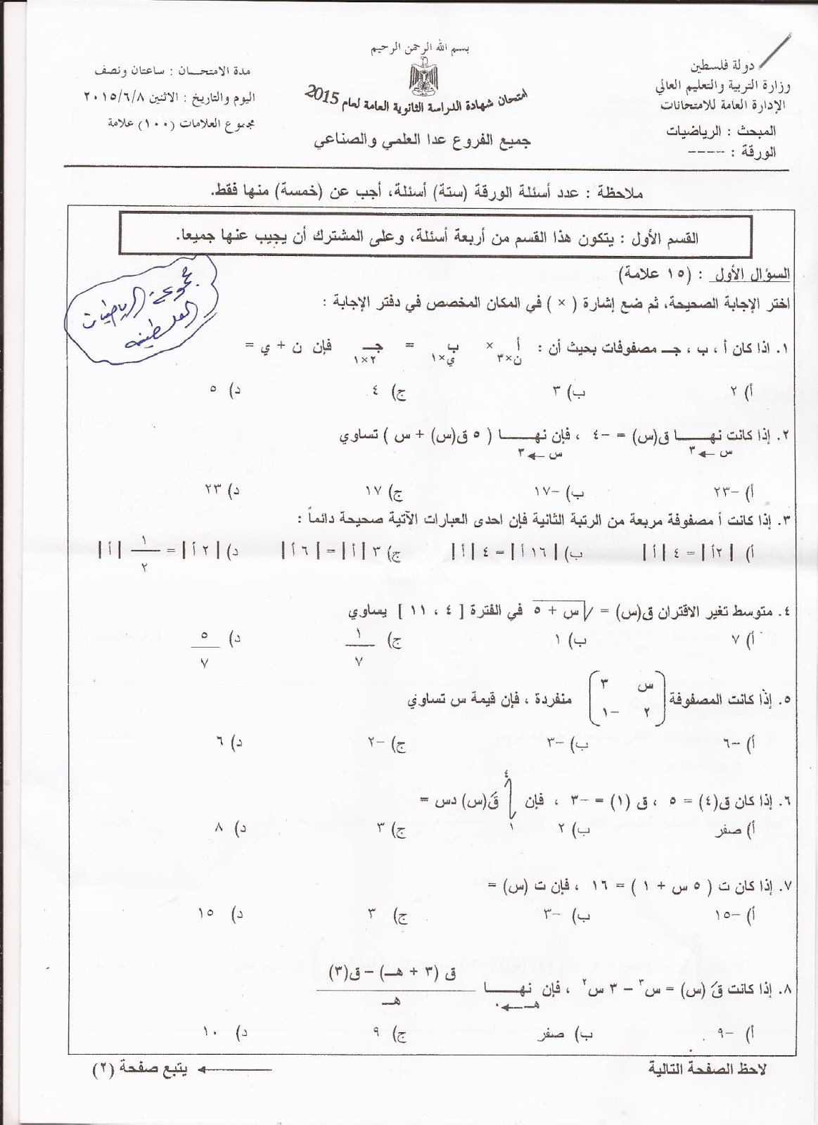 رياضيات توجيهي علمي pdf