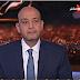 برنامج كل يوم الأربعاء 21-6-2017 تقديم عمرو اديب