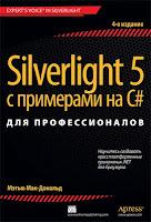 книга «Silverlight 5 с примерами на C# для профессионалов»