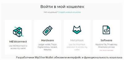 Разработчики MyEtherWallet обновили интерфейс и функциональность кошелька