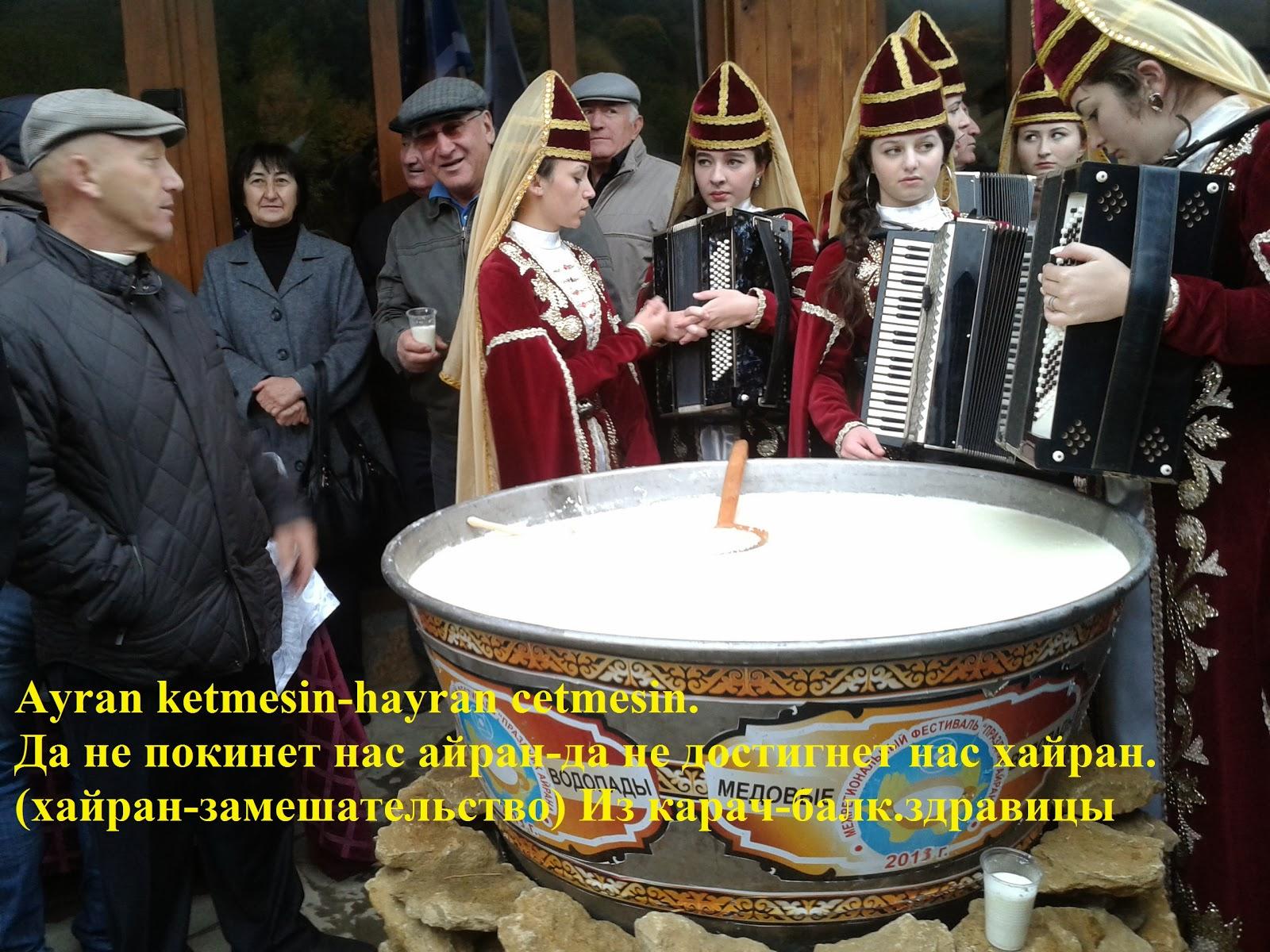 фестиваль карачаевского айрана