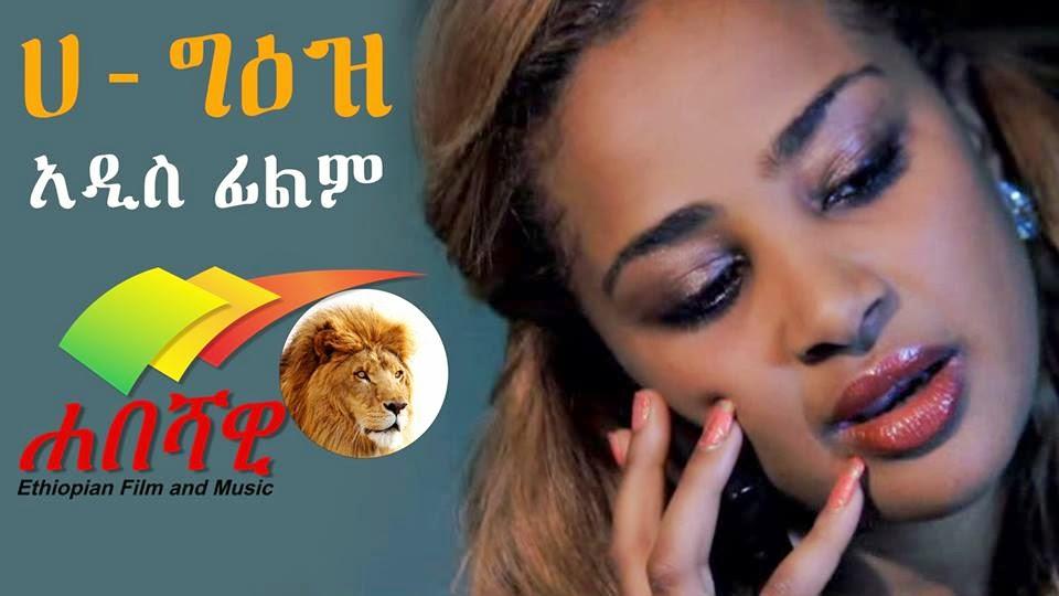 Ethiopian film dezdemona : Bones season 8 episode 7