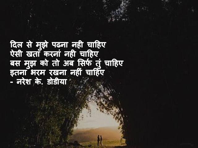 दिल से मुझे पढना नही चाहिए   Hindi Muktak By Naresh K. Dodia