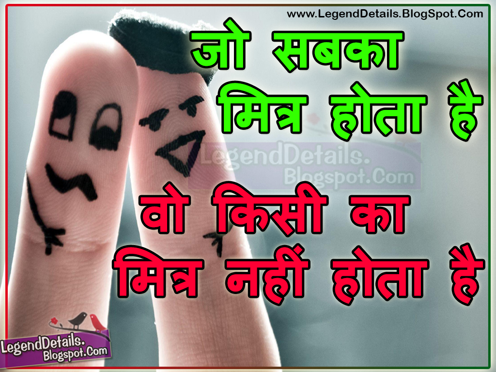 Best Hindi Friendship Quotes Images Legendary Quotes