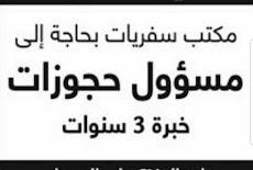 اعلانات وظائف خالية ادارية للكويتيين والمقميين