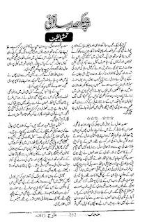 Chupkay se bahar aai by Tamseela Latif Online Reading