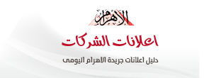جريدة الأهرام عدد الجمعة 4 مايو 2018 م