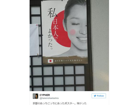 """Posters com a mensagem """"Estou feliz em ser Japonês"""" em Kyoto criam uma treta doida no Twitter"""