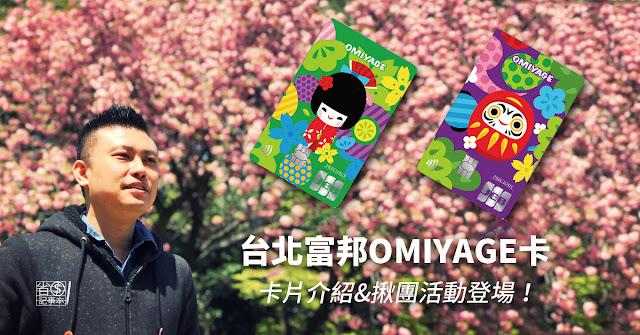 【臺北富邦】OMIYAGE卡-最強J卡遊日3%回饋登場!揪團活動開跑啦~
