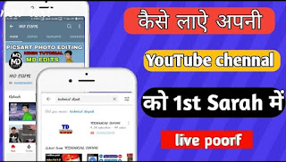 apne channel ko search me kaise laye,youtube channel ko search me kaise laye,youtube channel ko search bar me kaise laye,youtube channel visible in search,apne youtube channel ko search me kaise laye,channel ko first search me kaise laye,youtube channel ko search list me kaise laye,youtube channel ko kaise search me laye,apne youtube channel ko search mein kaise laye