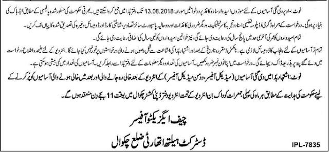https://www.jobsinpakistan.xyz/2018/08/dhq-hospital-chakwal-vacancies.html