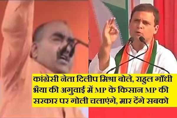 कांग्रेसी नेता दिलीप मिश्रा बोले, राहुल गाँधी की अगुवाई में MP के किसान सरकार पर गोली चलाएंगे