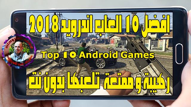 افضل 10 العاب اندرويد 2018 بدون نت رهيبة | 2018 Top 10 Android Games