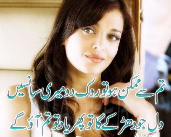 Urdu Shayari Images Download For Free Sad Poetry Urdu