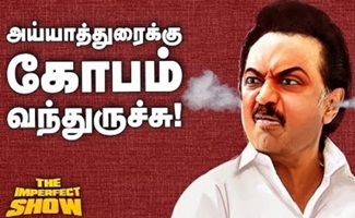 Corruption – Commission – Collection : MK Stalin slams AIADMK | The Imperfect Show 30/10/18