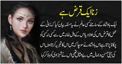 Zina Aik Qarz Hai Urdu Islamic Story - Payamber