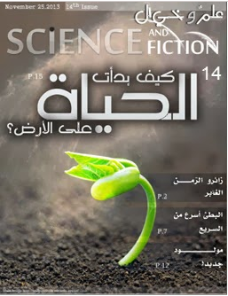 تحميل مجلة علم وخيال العدد الرابع عشر PDF برابط مباشر