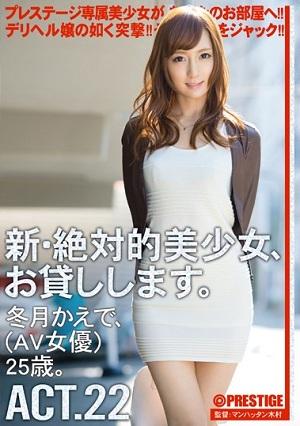 Kaede Fuyutsuki cô nàng thích giao lưu tình dục CHN-042 Kaede Fuyutsuki